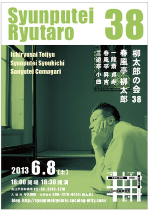 Ryutaronokai38